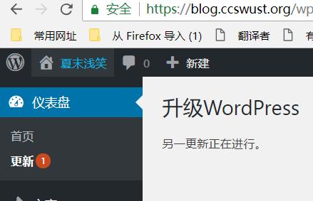 """升级WordPress时提示""""另一更新正在进行"""""""