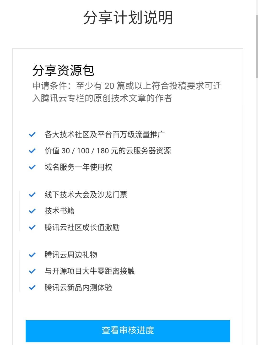 腾讯云自媒体分享计划